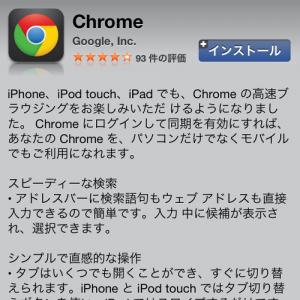 【アプリ】iOS版『Google Chrome』がリリース シンプルでスピーディーなレンダリングがウリ