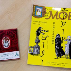 「ねないとおばけが来るといつもおびえていました」 「MOE」12月号の子供のころに読んだトラウマ絵本特集に共感