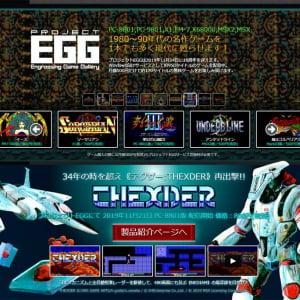 80年代から90年代の名作ゲームを配信するプロジェクトEGGが18周年 記念に「テグザー」の配信を開始