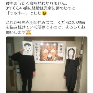 壇蜜さんと入籍の清野とおるさん「こんなマイナーカルト漫画家と」「意味がわからないですよね…」