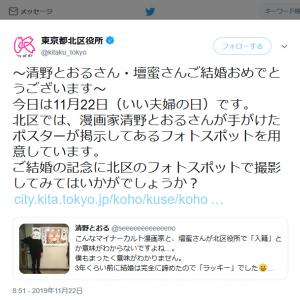 東京都北区役所が「清野とおるさん・壇蜜さんご結婚おめでとうございます」と祝福のツイート