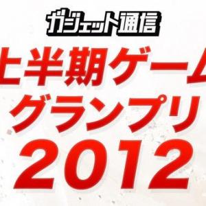 『ガジェット通信 上半期ゲームグランプリ2012』発表! 上半期は3DSの作品が強い