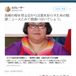 安藤なつさんの結婚にカズレーザーさん「首相の桜を見る会から注意を反らすための陰謀ニュースとみて間違いないでしょう」