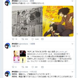 「清野君は今週のモーツーで拷問させちった」押切蓮介先生が清野とおる先生と壇蜜さんの結婚を祝福
