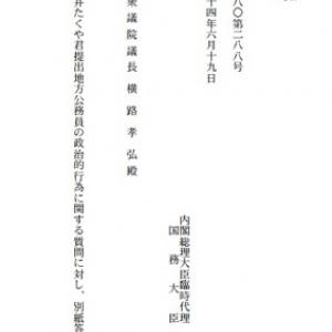 大阪市の政治活動規制条例と地方公務員法(原英史)