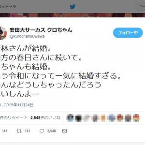 オードリー・若林正恭さんの結婚に安田大サーカス・クロちゃん「もう令和になって一気に結婚すぎる」「早いしんよー」