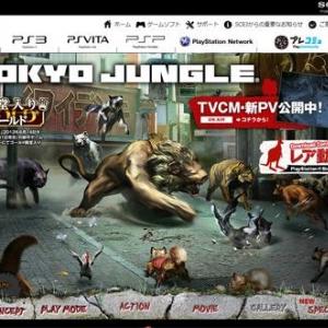 【今夜20時から】ポメラニアンが渋谷の街でサバイバル!? 話題のゲーム『TOKYO JUNGLE(トーキョージャングル)』を実況生放送!