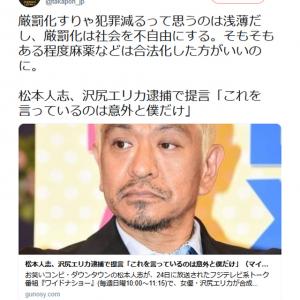 堀江貴文さん「そもそもある程度麻薬などは合法化した方がいいのに」 松本人志さんの提言に対しツイートし反響