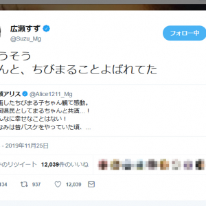 『ちびまる子ちゃん』に出演予定の広瀬アリスさん 自身は「まるこ」すずさんが「ちびまるこ」と呼ばれていたとツイート