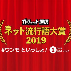 今年はラジオ番組 #ワンモ といっしょ!「ガジェット通信 ネット流行語大賞2019」一般投票スタート 締切は12月2日24時