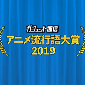 「ガジェット通信 アニメ流行語大賞2019」選ばれるのはどの作品に!? 一般投票は12月2日24時まで!