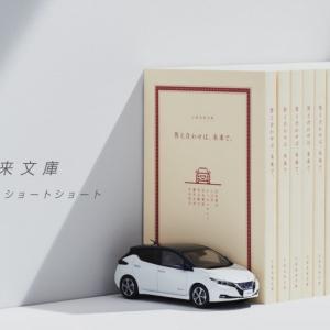日産自動車がSF小説を出版だって!? →読んでみたら納得した