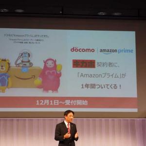 ドコモのギガホ契約者にAmazonプライム1年分がついてくる特典を提供へ キャンペーンで当面はギガライトも対象に