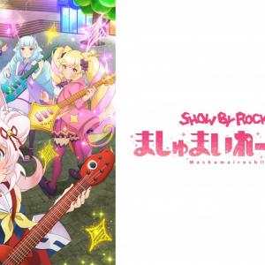 「SHOW BY ROCK!!」約3年ぶりの新TVアニメ2020年1月放送&スマホゲームリリース決定 年末特番・シリーズ全36話無料公開も実施
