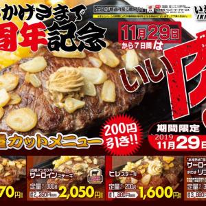11月29日はいい肉の日!「いきなり!ステーキ」が創業6周年キャンペーン