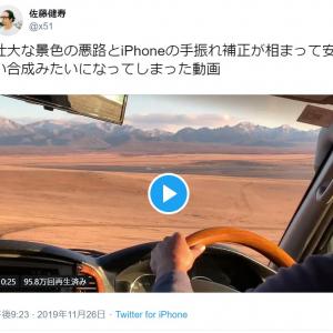 『奇界遺産』佐藤健寿さん撮影の「安い合成みたいになってしまった動画」が話題に →iPhoneの手ブレ補正がんばり過ぎ!