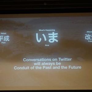 """「改元」「ラグビーワールドカップ」「台風19号」「嵐」 Twitter Japanが""""happening""""の多かった2019年を振り返る"""
