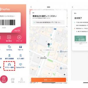 PayPayアプリが大幅に進化、ミニアプリ機能の導入やストア機能が拡充