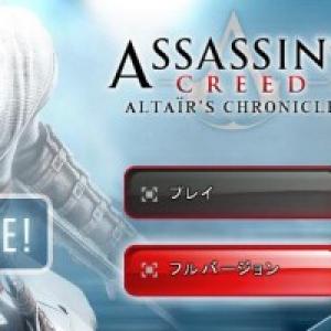PS3/XBOX360で人気爆発のアイツが今度はiPhoneユーザを暗殺だ!『アサシン クリード ~アルタイル・クロニクルズ~ 無料版』!