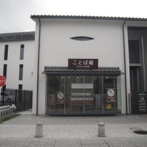 """兵庫県伊丹市の新図書館""""ことば蔵""""へ行ってみた"""