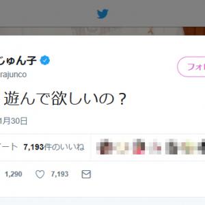 三原じゅん子参院議員「なーに?遊んで欲しいの?」突然のツイートに衝撃走る
