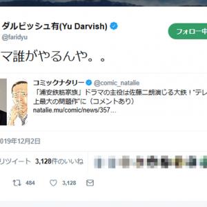 佐藤二朗さん主演のドラマ『浦安鉄筋家族』にダルビッシュ有さんも反応「仁ママ誰がやるんや。。」