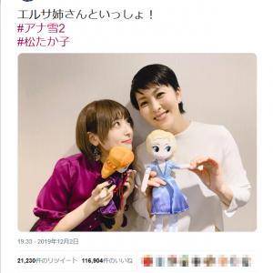 「エルサ姉さんといっしょ!」神田沙也加さんが松たか子さんとアナ雪2を鑑賞 ツーショット写真のツイートに反響
