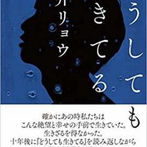 複雑な私たちを描く短編集〜朝井リョウ『どうしても生きてる』