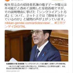 日刊ゲンダイの記事「安倍首相も『サーバー』を『サーバ』と発言するあたり、ロクに理解していないのだろう」が話題に