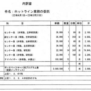 IHCと警察庁が交わした6つの業務委託契約書を入手「9億6千万円の使途は」