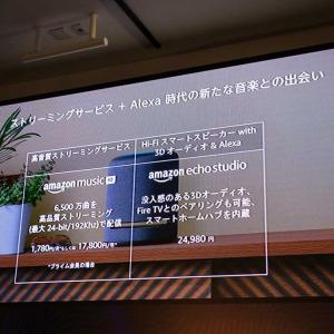 Amazonのスマートスピーカー最上位機種「Echo Studio」が出荷開始 Amazon Music HDでは3Dオーディオ楽曲の配信に対応
