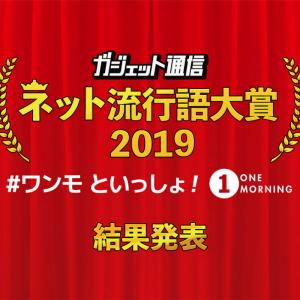 「ガジェット通信 ネット流行語大賞2019 #ワンモ といっしょ!」結果発表!金賞は「NHKをぶっ壊す」