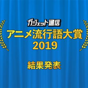 「ガジェット通信 アニメ流行語大賞2019」結果発表 金賞は『けものフレンズ2』のゴマちゃんが獲得!