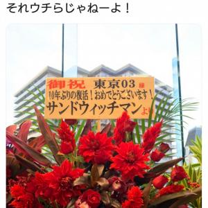 「10年ぶりの復活!おめでとうございます!」 サンドウィッチマンから東京03に贈られたスタンド花が話題に
