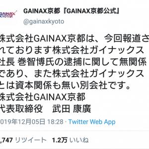 """社長逮捕の「株式会社ガイナックスとは無関係」 各地の""""ガイナックス""""冠した企業の声明に反響"""