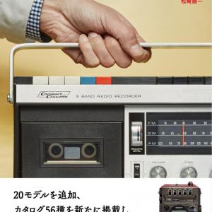 「ラジカセのデザイン! 増補改訂版」の著者、松崎順一さんがTBS「マツコの知らない世界」に出演!