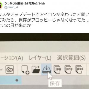 保存アイコン=フロッピーディスクはもう古い!? 漫画イラスト制作ソフトのアイコン変更が話題に