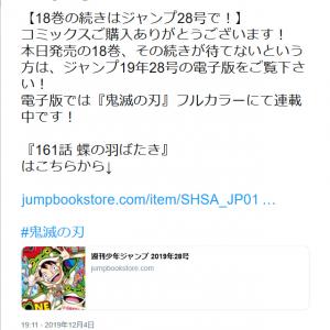 大人気「鬼滅の刃」コミックス最新刊18巻発売! 続きは「週刊少年ジャンプ」の19年28号より