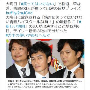 大晦日のダウンタウン「ガキ使」特番に元SMAPの稲垣さん、草なぎさん、香取さんの3名がサプライズ出演!デイリー新潮が報じる