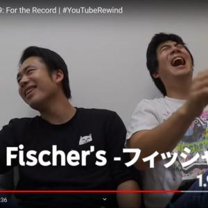 「YouTube Rewind 2019」が公開 日本からは唯一フィッシャーズが最も視聴されたクリエイターの9位にランクイン