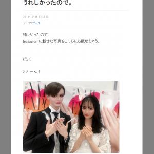 大友花恋さん「憧れのMatt化をしていただきました」 ブログや『Instagram』で喜びを綴る