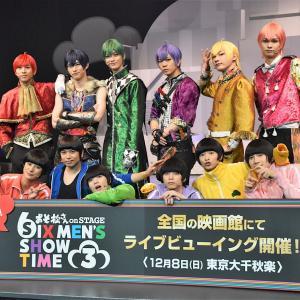 舞台「おそ松さん on STAGE」第3弾ついに千秋楽!12月8日ライブビューイング&VR配信実施
