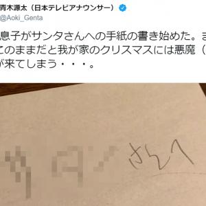 """「このままだと悪魔が来てしまう」 日テレ青木アナの息子が書いた""""サンタさんへの手紙""""に爆笑"""