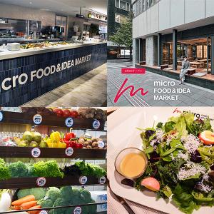 有楽町駅近くに誕生した近未来市場「micro FOOD&IDEA market」では全国の超レア食材や超新鮮農産物を買える! 食べられる! ウマい!