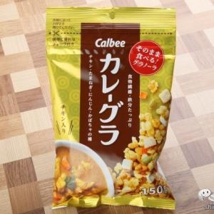 ミルク無しでそのまま食べるカレー味シリアル『カレーグラ』を食べてみた!