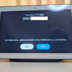 NestスピーカーがGoogle Duoのビデオ通話利用に対応