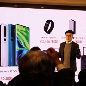 Xiaomiが日本市場進出を発表 第1弾は5万円台の5眼カメラ搭載スマホ「Mi Note 10」に活動量計・モバイルバッテリー・炊飯器・スーツケースをラインアップ