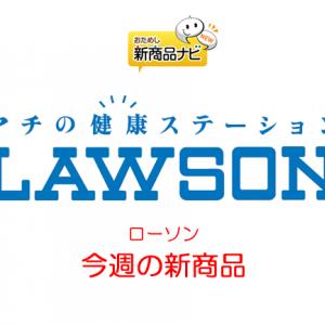 『ローソン・今週の新商品』チョコレートだらけの新商品祭り!GODIVAのコラボ商品新作登場!
