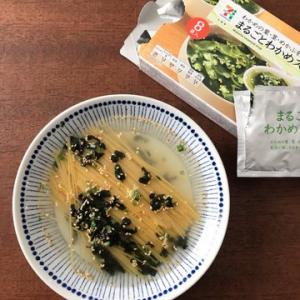 セブンイレブンのわかめスープで作る「和風ワカメパスタ」レシピが超便利「パスタだけタッパーに入れて出勤途中にセブン寄ればお昼はご馳走」
