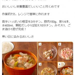 レンジで簡単レシピ「具沢山豚汁」が話題に「豚汁が似合う季節になりましたね」